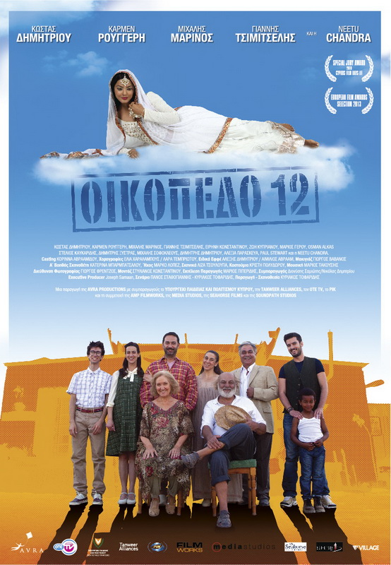Οικόπεδο 12 / Home Sweet Home / Block 12 (2013)