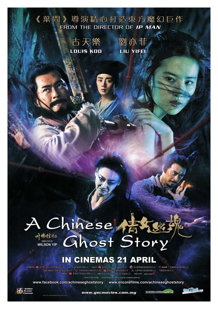 Sien Nui Yau Wan / A Chinese Ghost Story (2011)