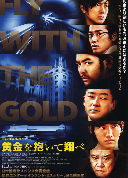 Fly with the Gold (2012)