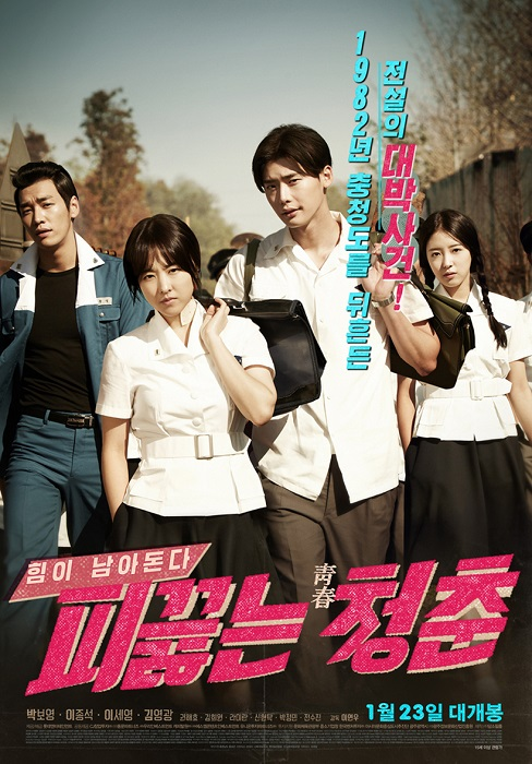Hot Young Bloods (2013)