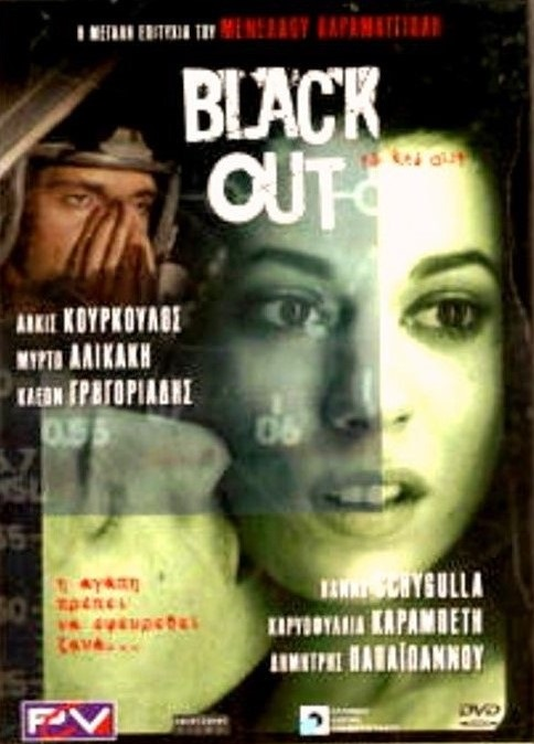 Black Out p.s. Red Out (1998)