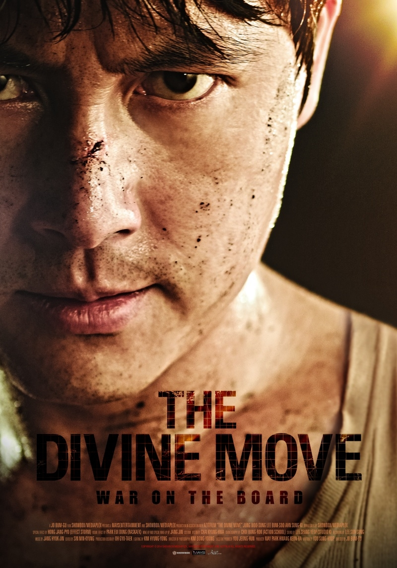 The Divine Move  / God's One Move (2014)