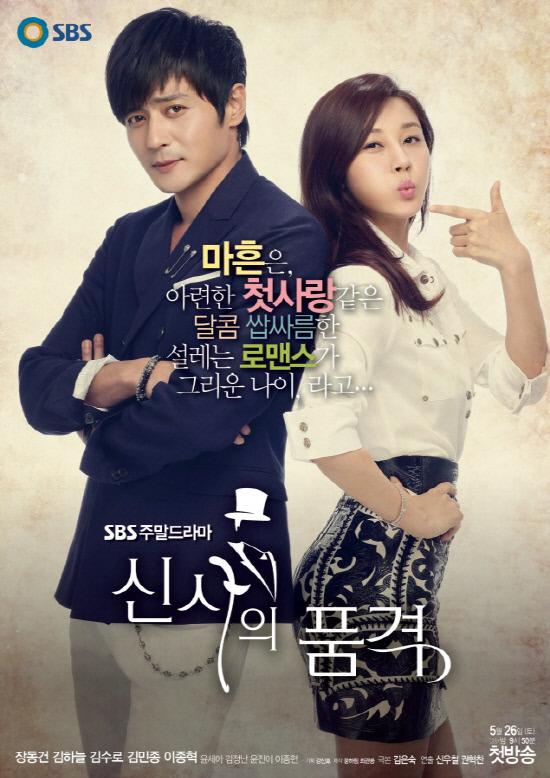 A Gentlemans Dignity Tv series (2012)