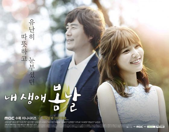 The Spring Day of My Life - My Spring Days (2014) TV series