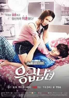 Emergency Couple TV Series (2014)