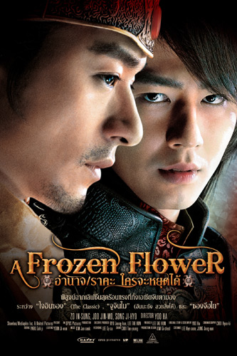 A Frozen Flower / Ssang-hwa-jeom (2008)