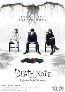 Death Note Light Up the New World (2016)