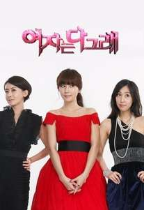 Typically Women (2010) TV Series