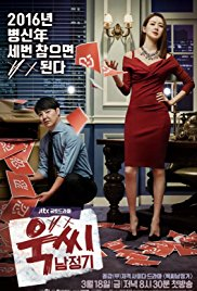 Ms. Temper and Nam Jung-Gi / Ukssi Namjeonggi (2016-) TV Series