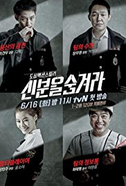 Hidden Identity / Shinbuneul Sumgyeora (2015) TV Series