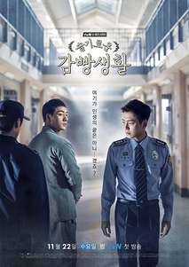 Prison Playbook / Seulgirowun Gamppangsaenghwa (2017) TV Series