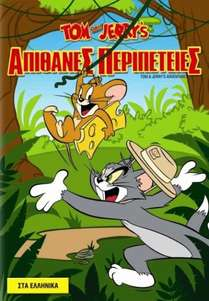 Tom and Jerry s Adventures (2010)