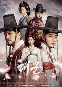 Daegun / Grand Prince (2018) TV Series