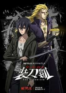 Sword Gai: The Animation (2018) TV Series
