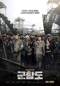 Gun-ham-do / The Battleship Island (2017)