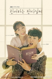 Familiar Wife (2018)