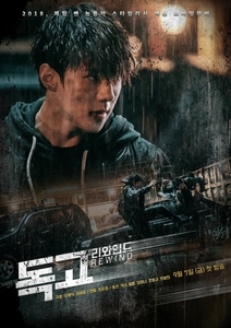 Hide and Seek / Dokgo Rewind  (2018)