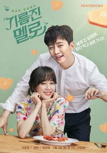 Wok of Love (2018)