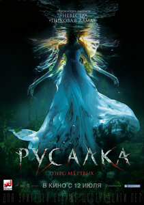 The Mermaid: Lake of the Dead / Rusalka: Ozero myortvykh (2018)