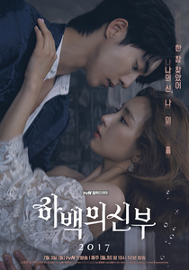Bride of the Water God / Habaek (2017)