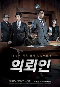 The Client (2011)