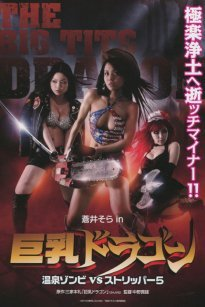 The Big Tits Dragon / Kyonyû doragon: Onsen zonbi vs sutorippâ 5 (2010)