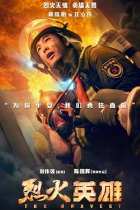 The Bravest / Lie huo ying xiong (2019)