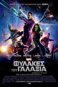 Guardians of the Galaxy / Οι Φύλακες του Γαλαξία (2014)